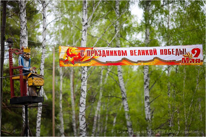 День Победы в Русском Доме