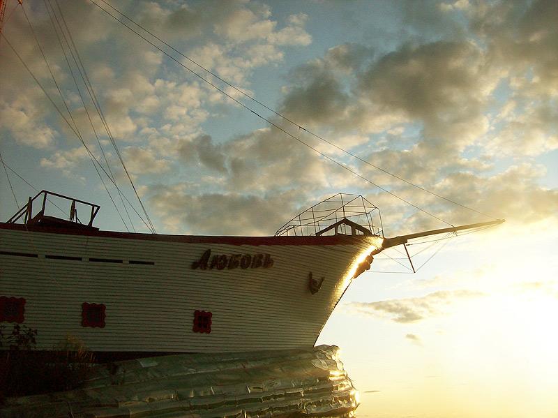 Корабль ЛЮБОВЬ