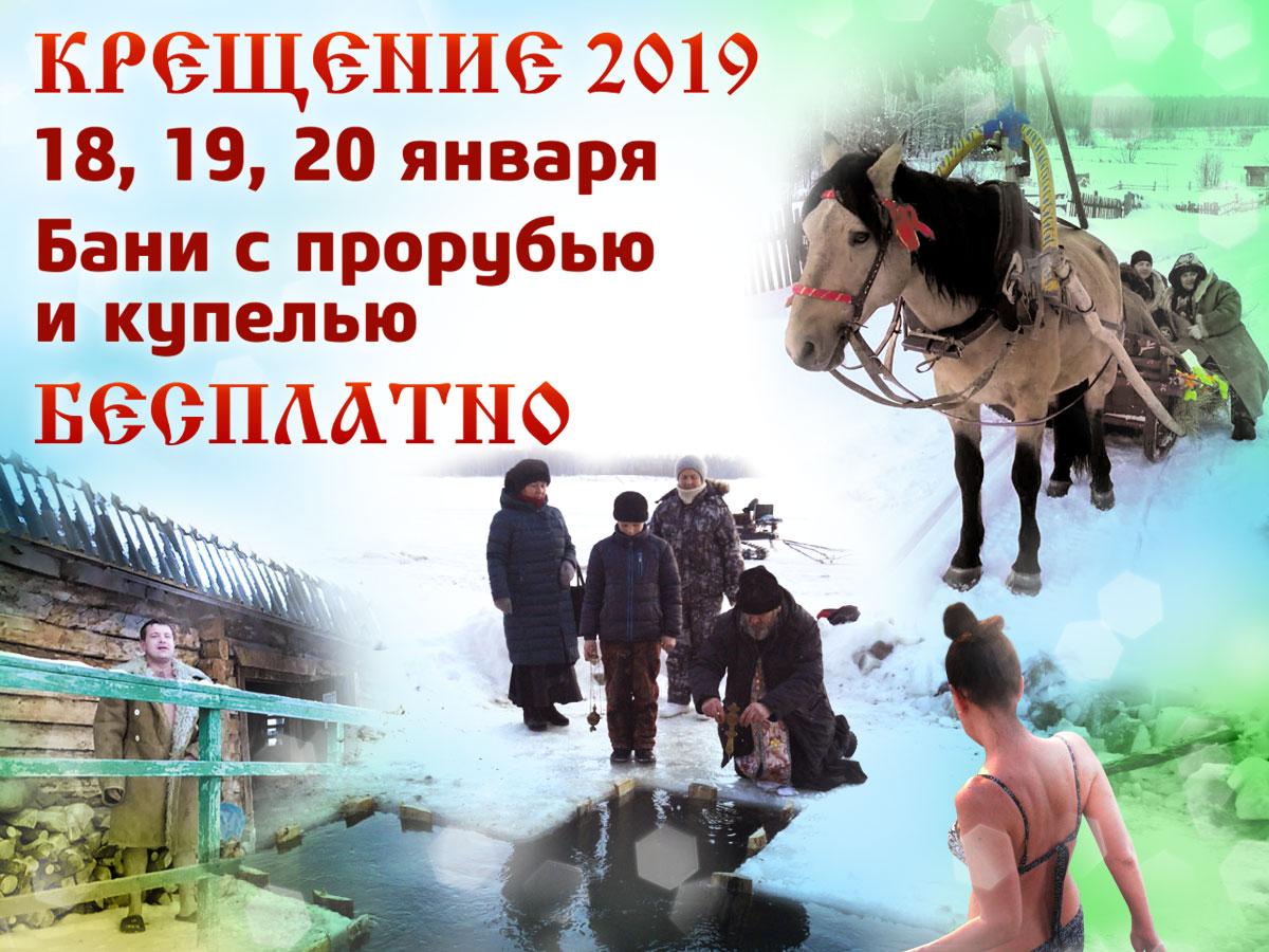 Крещение в Русском Доме