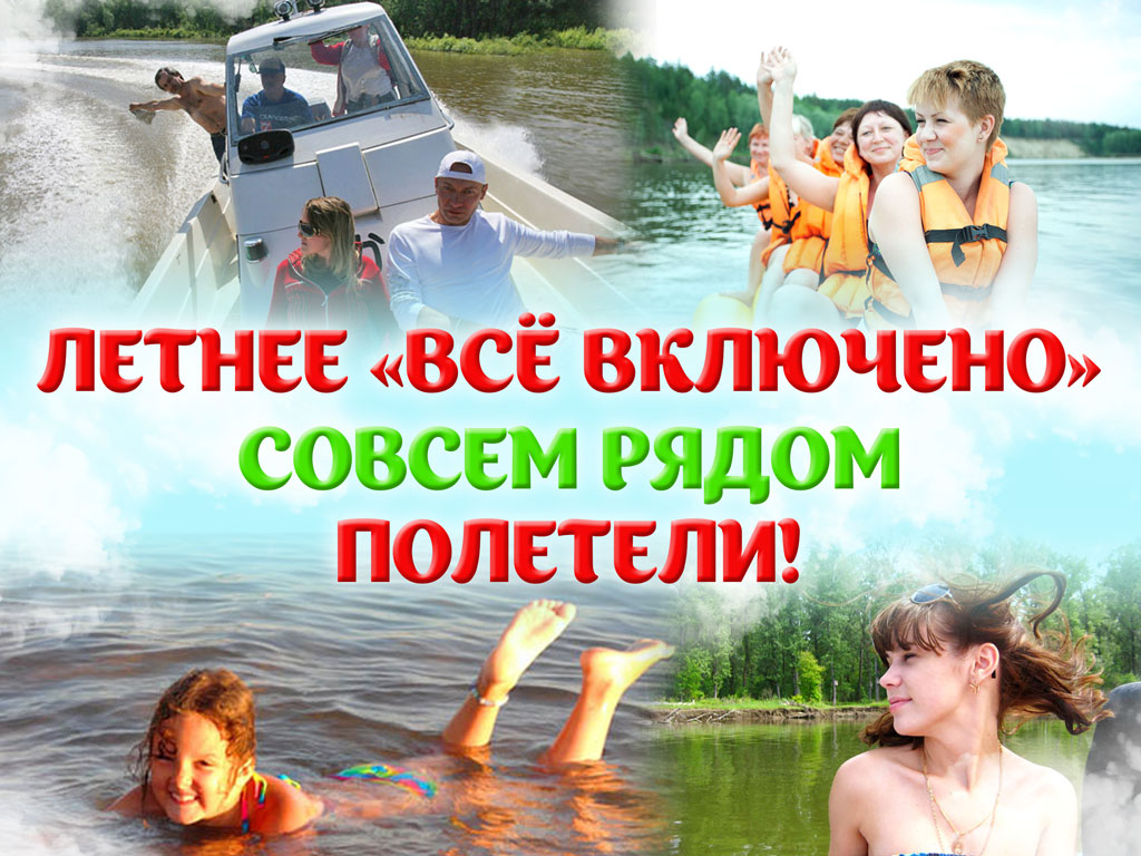 Русский Дом летом приглашает гостей!