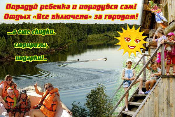 Отдых в Русском Доме
