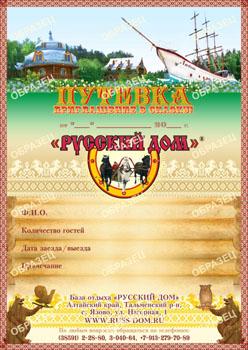 Подарочный сертификат-путевка в Русский Дом/ Лето