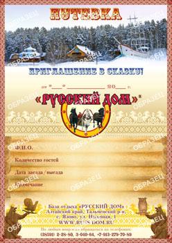 Подарочный сертификат-путевка в Русский Дом/ Зима