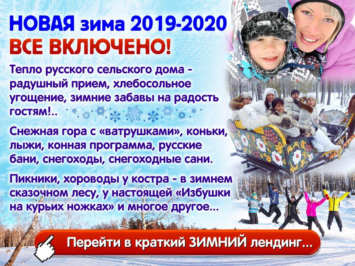 Зимний отдых на Алтае 2019 зимой 2020 все включено Алтай