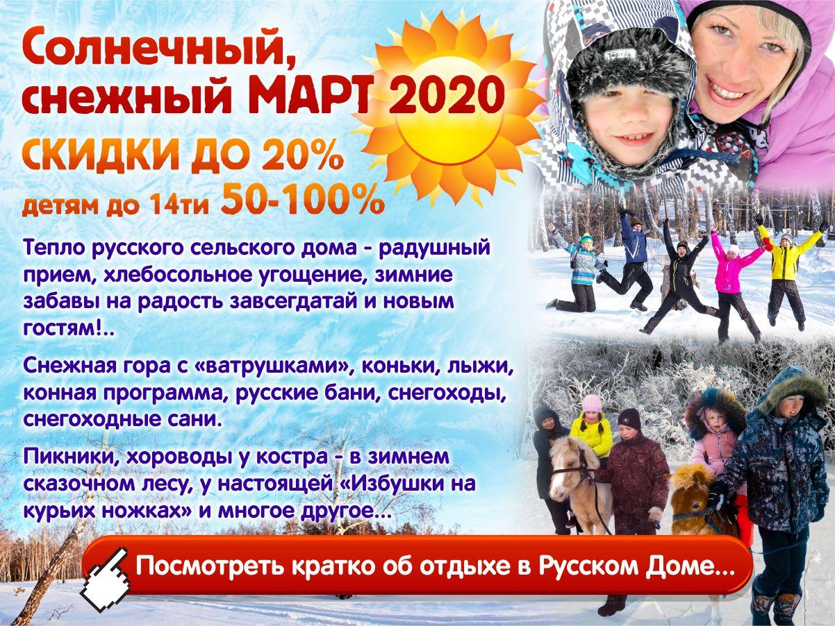 Зимний отдых на Алтае Алтайский край зимой 2020 все включено база отдыха