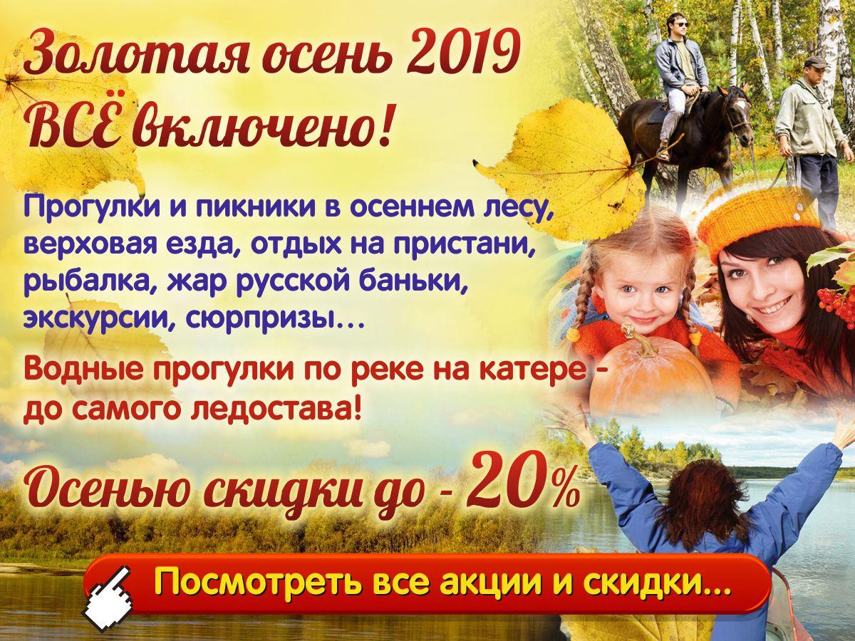Летний отдых на Алтае осенью 2019 все включено Алтай